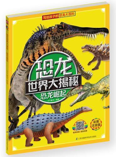 恐龙世界大揭秘·恐龙崛起