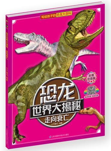 恐龙世界大揭秘·走向衰亡