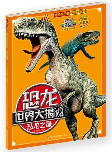 恐龙世界大揭秘·恐龙之最