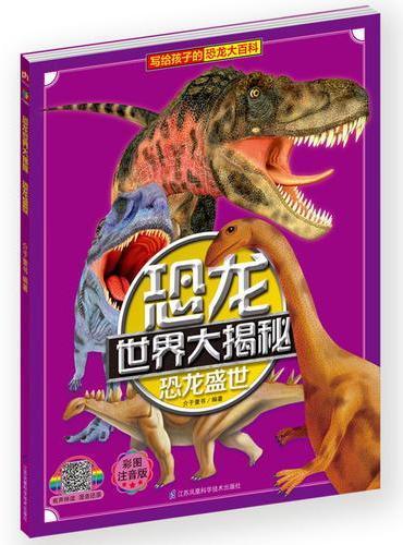 恐龙世界大揭秘·恐龙盛世