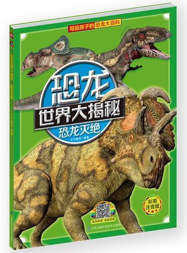 恐龙世界大揭秘·恐龙灭绝