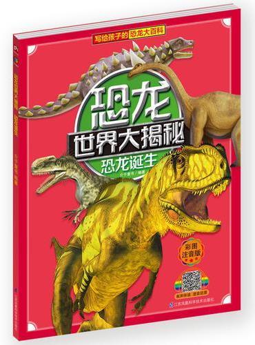 恐龙世界大揭秘·恐龙诞生