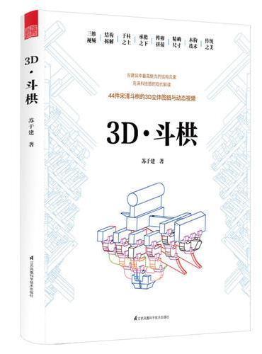 3D·斗栱(科技解码斗栱之美!)