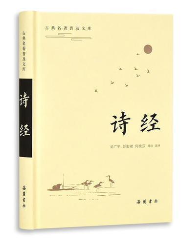 诗经(古典名著普及文库)