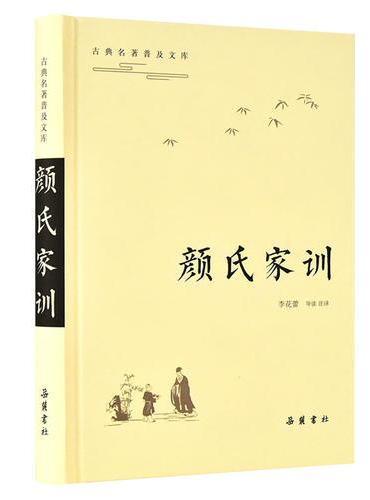 颜氏家训(古典名著普及文库)