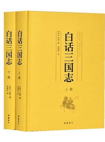 白话三国志(套装上下册)