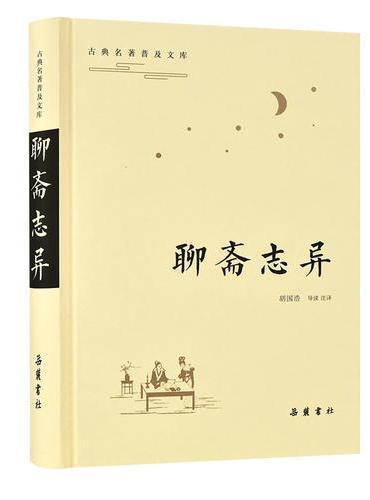 聊斋志异(古典名著普及文库)