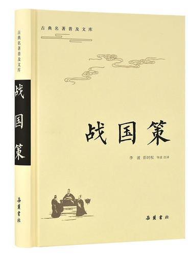 战国策(古典名著普及文库)