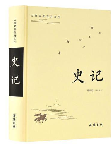 史记(古典名著普及文库)