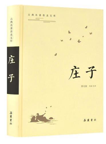 庄子(古典名著普及文库)