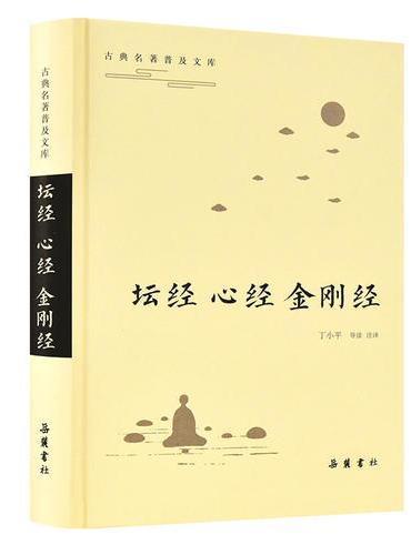 坛经·心经·金刚经(古典名著普及文库)