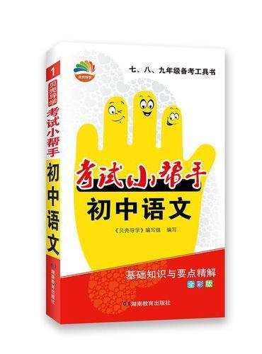 贝壳导学·考试小帮手·初中语文