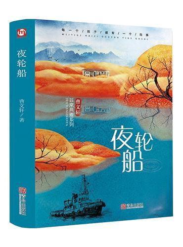 曹文轩  夜轮船