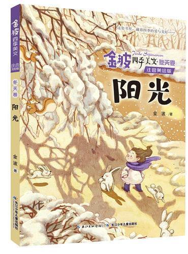 金波四季美文冬天卷· 阳光(注音美绘版)