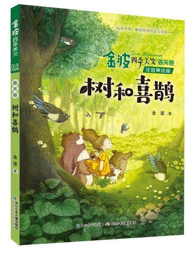 金波四季美文春天卷·树和喜鹊(注音美绘版)
