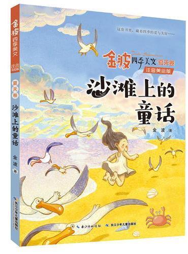 金波四季美文夏天卷· 沙滩上的童话 (注音美绘版)