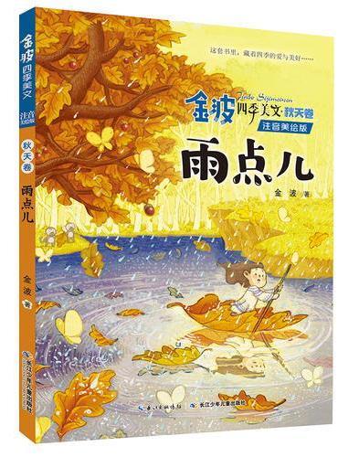 金波四季美文秋天卷· 雨点儿 (注音美绘版)