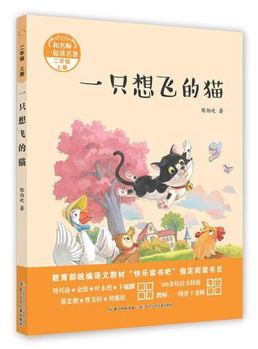 和名师一起读名著·一只想飞的猫(二年级上)