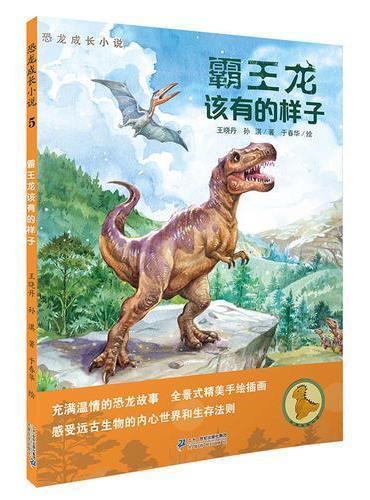 恐龙成长小说5 霸王龙该有的样子