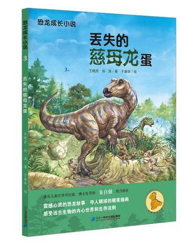 恐龙成长小说3 丢失的慈母龙蛋
