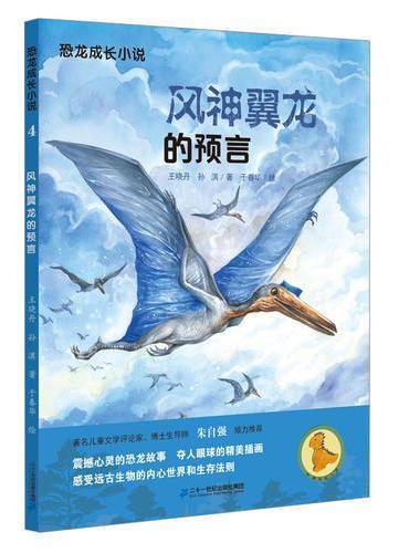 恐龙成长小说4 风神翼龙的预言