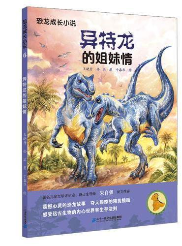 恐龙成长小说6 异特龙的姐妹情