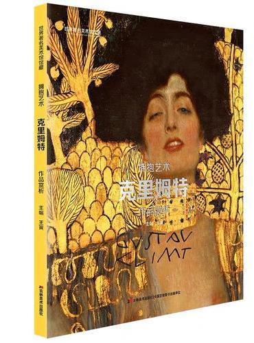 世界著名美术馆馆藏  拥抱艺术  克里姆特  作品赏析