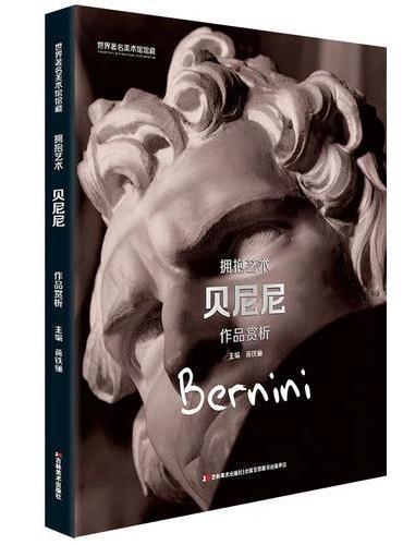 世界著名美术馆馆藏  拥抱艺术  贝尼尼  作品赏析