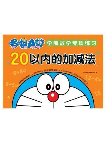 哆啦A梦学前数学专项练习 20以内加减法