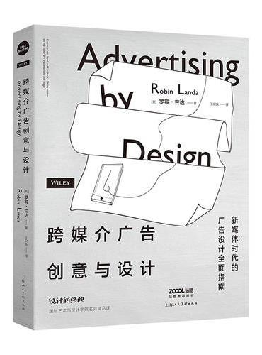 设计新经典·国际艺术与设计学院名师精品课——跨媒介广告创意与设计
