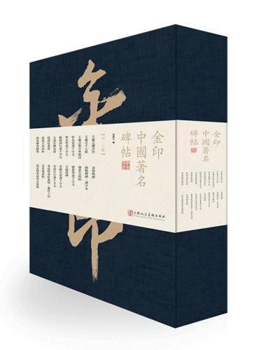 金印·金印中国著名碑帖