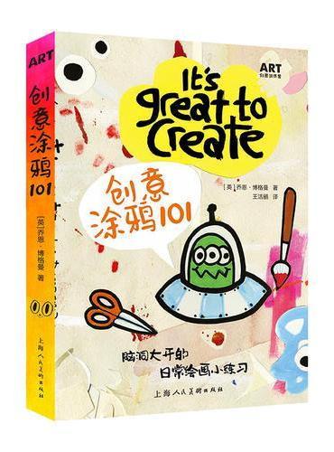 创意涂鸦101:脑洞大开的日常绘画小练习——ART创意训练营
