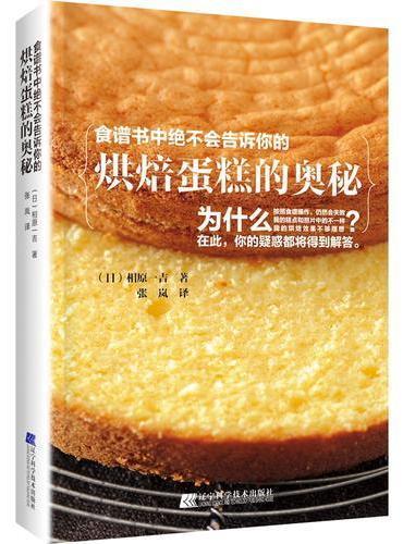 食谱书中绝不会告诉你的烘焙蛋糕的奥秘