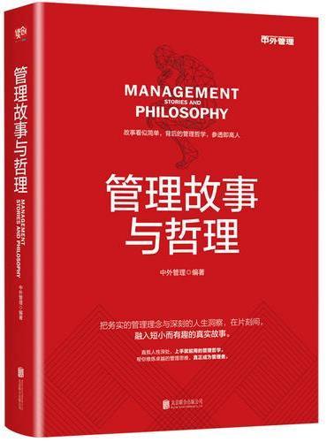 管理故事与哲理