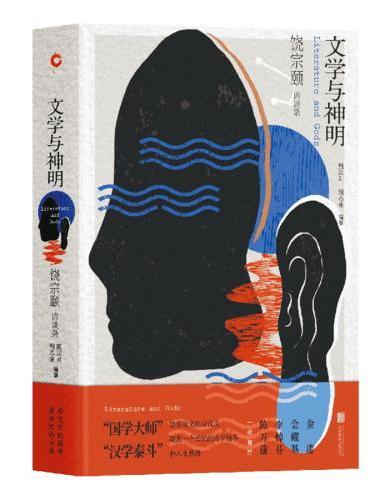"""文学与神明:饶宗颐访谈录 (精装)饶宗颐首部""""学术+艺术""""访谈录"""