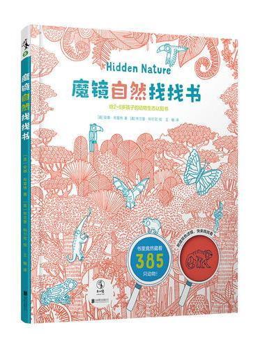 魔镜自然找找书(给2~6岁孩子的动物生态认知书)