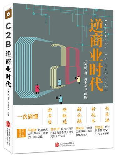 C2B逆商业时代:一次搞懂新零售、新制造、新金融、新技术、新能源