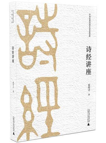 中华优秀传统文化名家讲座·第二辑:诗经讲座