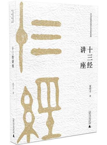 中华优秀传统文化名家讲座·第二辑:十三经讲座