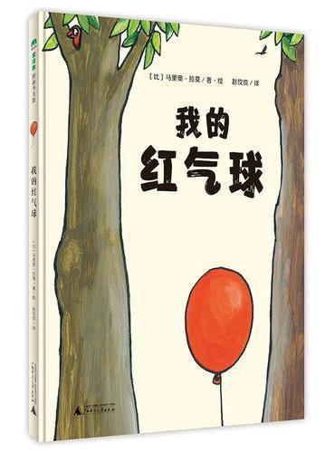 我的红气球(魔法象·图画书王国)