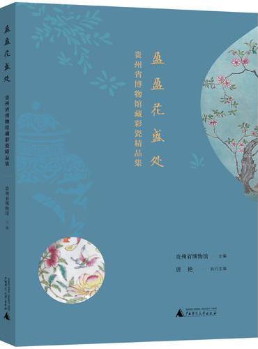 盈盈花盛处:贵州省博物馆藏彩瓷精品集