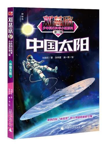 刘慈欣少年科幻科学小说系列第二辑:中国太阳