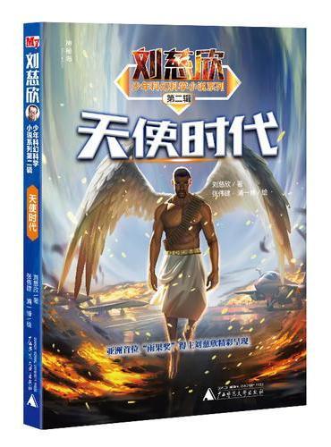 刘慈欣少年科幻科学小说系列第二辑:天使时代