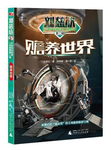 刘慈欣少年科幻科学小说系列第二辑:赡养世界