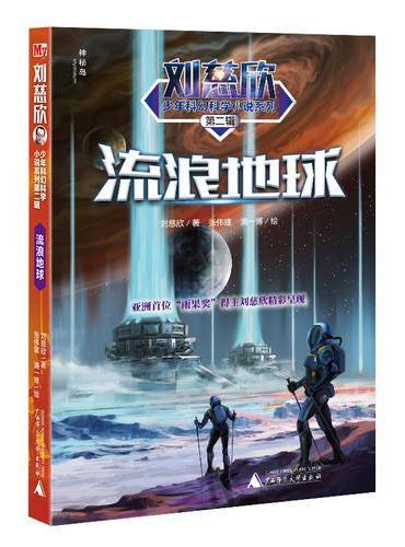 刘慈欣少年科幻科学小说系列第二辑:流浪地球