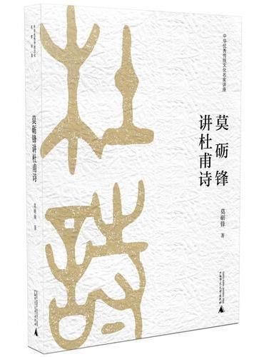 中华优秀传统文化名家讲座·第二辑:莫砺锋讲杜甫诗