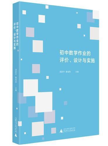 初中数学作业的评价、设计与实施