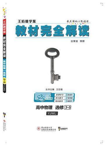 2020版教材完全解读  高中物理  选修3-5  配粤教版