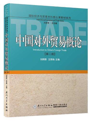 中国对外贸易概论(第二版)/国际经济与贸易本科核心课教材系列
