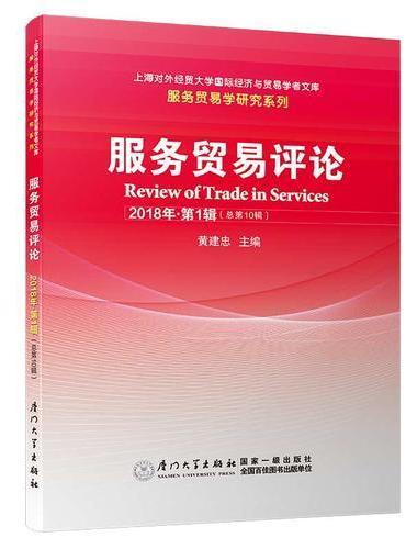 服务贸易评论(第10辑)